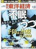 週刊 東洋経済 2010年 7/24号 [雑誌]