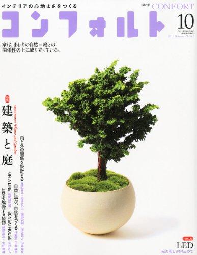 CONFORT (コンフォルト) 2011年 10月号 [雑誌]