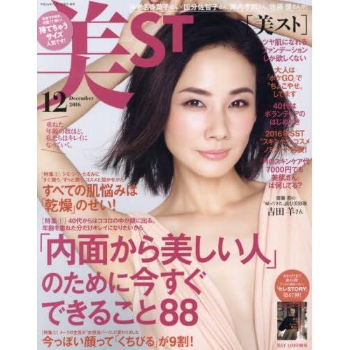 持てちゃうサイズ美ST(ビスト) 2016年 12 月号 [雑誌]: 美ST(ビスト) 増刊