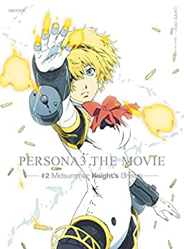 劇場版ペルソナ3 #2Midsummer Knight's Dream【完全生産限定版】 [Blu-ray]