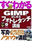 すぐわかる GIMPではじめる フォトレタッチ講座