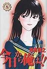 今日から俺は!! ワイド版 第8巻 2001-10発売