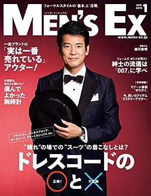 MEN\\\\\\\\\\\\\\\'S EX (メンズ・イーエックス) 2016年 1月号 [雑誌]