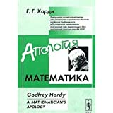 img - for A Mathematician's Apology book / textbook / text book