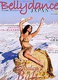 ベリーダンス・ジャパン Vol.12