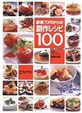 原価70円からのレシピ
