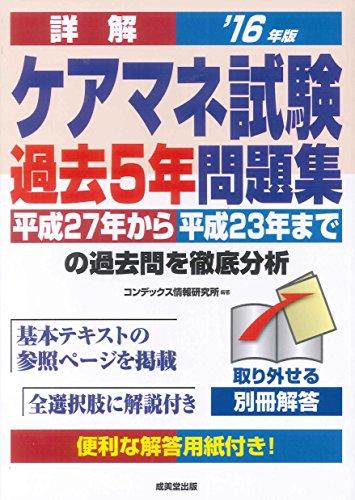 詳解ケアマネ試験過去5年問題集〈'16年版〉
