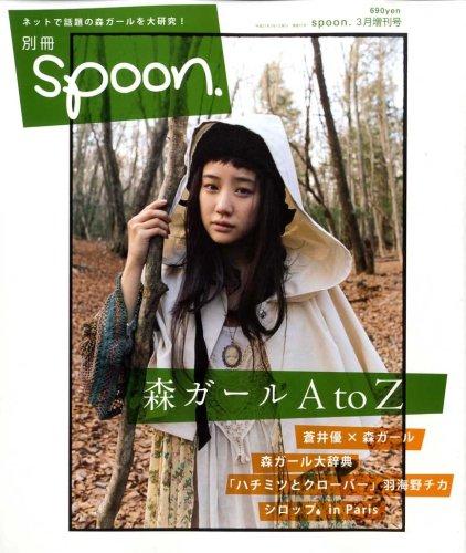 別冊 spoon. (スプーン) 2009年 03月号 [雑誌]