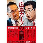 広島カープの血脈(2016/9/24 山本浩二・野村 謙二郎(著))