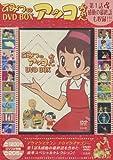 ひみつのアッコちゃん DVD BOX ( DVD2枚組 )