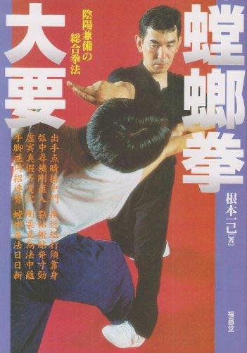 螳螂拳大要―陰陽兼備の総合拳法