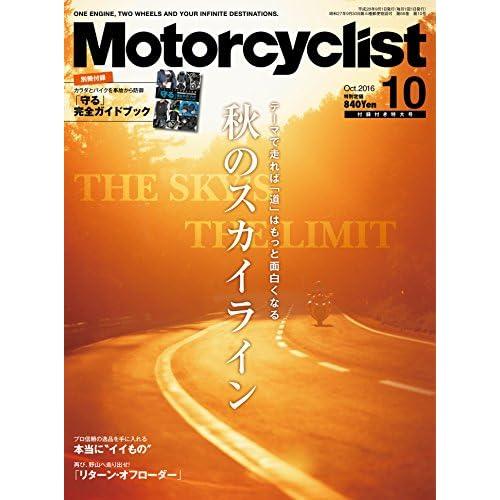 Motorcyclist(モーターサイクリスト)2016年10月号