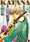 KATANA  刀中の剣 (怪COMIC)