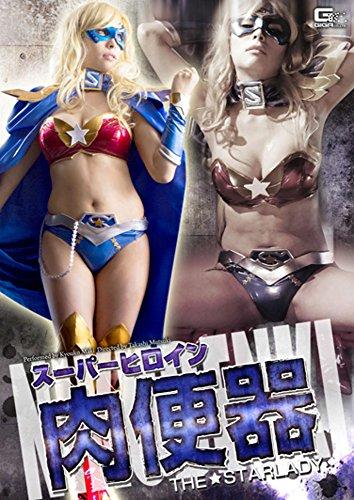 スーパーヒロイン肉便器 ~THE★STARLADY~ [DVD]