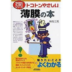 トコトンやさしい薄膜の本 (B&Tブックス―今日からモノ知りシリーズ)