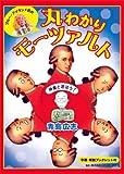 ブルー・アイランド氏の丸わかりモーツァルト[DVD]