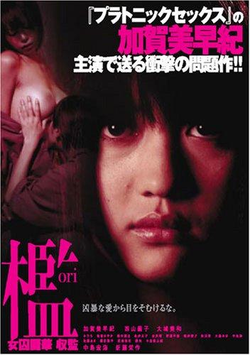 檻 女囚麗華 収監 [DVD]