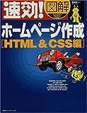 速効!図解 ホームページ作成 HTML&CSS編 (速効!図解シリーズ)