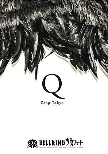BELLRING少女ハート「Q -Zepp Tokyo-」 [DVD]