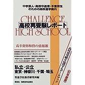 高校再受験レポート〈'97年度版〉―中学浪人・高校中退者・不登校生のための高校進学案内