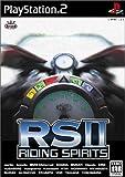 RSII ライディング スピリッツ2