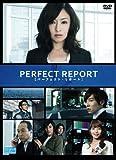 相武紗季 DVD 「パーフェクト・リポート DVD-BOX」