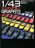 1/43ミニチュアカーグラフィティ―欧州車(戦後ストリートモデル) (Vol.1) (タツミムック)