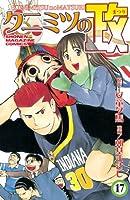 クニミツの政(17) (講談社コミックス―Shonen magazine comics (3326巻))