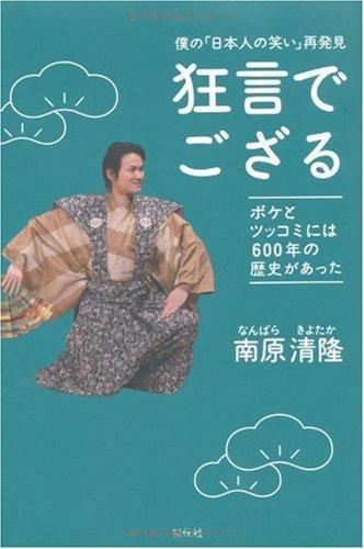 僕の「日本人の笑い」再発見 狂言でござる ボケとツッコミには600年の歴史があった