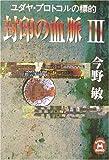 封印の血脈〈3〉ユダヤ・プロトコルの標的 (学研M文庫―伝奇Mシリーズ)