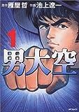 男大空 1 (MFコミックス)