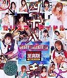 カリスマアイドル四十八手 BEST COLLECTION 至高版 [DVD]
