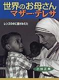 世界のお母さんマザー・テレサ—レンズの中に愛がみえた (ポプラ社いきいきノンフィクション)