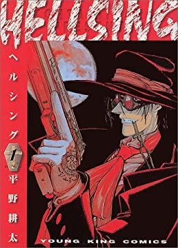HELLSING 1 (��󥰥��󥰥��ߥå���)