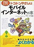 トコトンやさしいモバイルインターネットの本 (B&Tブックス—今日からモノ知りシリーズ)