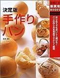 決定版 手作りパン