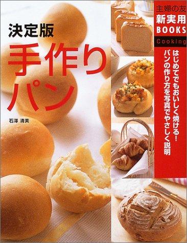 決定版 手作りパン (主婦の友新実用BOOKS)
