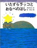 いたずらラッコとおなべのほし (よみきかせ大型絵本)
