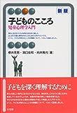 子どものこころ--児童心理学入門 新版 (有斐閣アルマ)