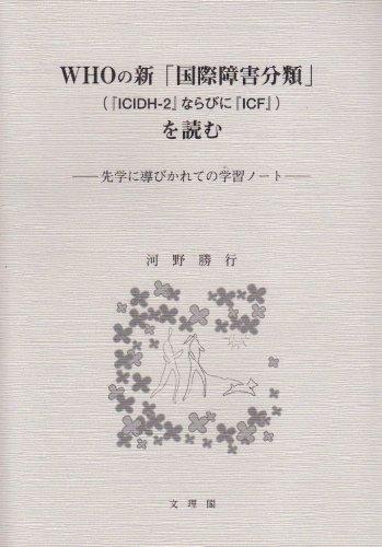 WHOの新「国際障害分類」(『ICIDH-2』ならびに『ICF』)を読む―先学に導びかれての学習ノート