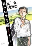 新クロサギ 16 (ビッグコミックス)