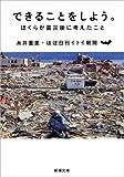 できることをしよう。: ぼくらが震災後に考えたこと (新潮文庫)