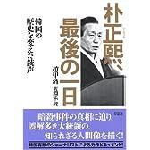 朴正煕、最後の一日―韓国の歴史を変えた銃声