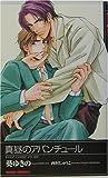 王子 (KIRARA NOVELS / 葵 ゆきの のシリーズ情報を見る