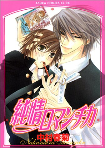 純情ロマンチカ (あすかコミックスCL-DX)