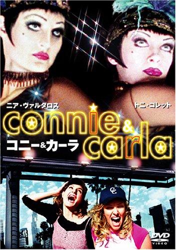 コニー &カーラ [DVD]