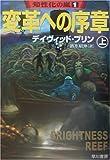 変革への序章〈上〉―知性化の嵐〈1〉 (ハヤカワ文庫SF)