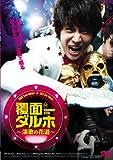 覆面ダルホ~演歌の花道~ [DVD]