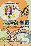 ふしぎびっくり語源博物館―ことばの調べ学習に役立つ〈5〉動植物・自然のことば