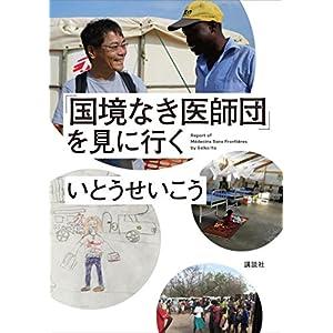 「国境なき医師団」を見に行く [Kindle版]